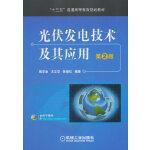 光伏发电技术及其应用 第2版