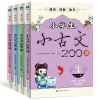 小学生小古文200课(共4册)