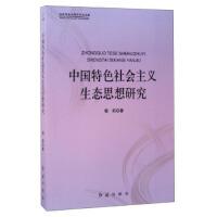 中国特色社会主义生态思想研究/马克思主义理论研究文库