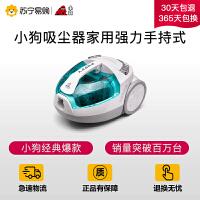 【苏宁易购】小狗吸尘器家用强力手持式大功率小型超静音除螨仪地毯式机D-928