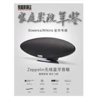 【2021年9月 现货】家庭影院技术杂志2021年9月总第284期 激光与LED光源家用投影机 音响销售 数字音乐 影音