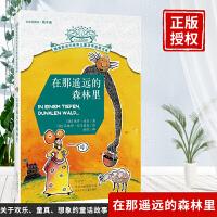 北京出版集团:摆渡船当代世界儿童文学金奖书系 在那遥远的森林里