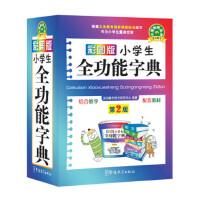 彩图版小学生全功能字典 说词解字辞书研究中心 9787513805339