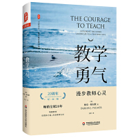 教学勇气:漫步教师心灵(20周年纪念版) 大夏书系