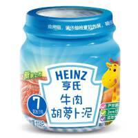 【当当自营】亨氏 Heinz牛肉胡萝卜泥(7至36个月)113g/瓶 宝宝辅食(利来国际ag手机版电话:010-57992568)