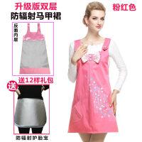 孕妇防辐射装服连衣裙上衣服防放射围裙四季双层可拆洗