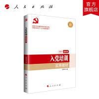 入党培训实用教材(DM)(2021*版)―新时代党建党务权威读物