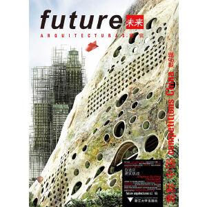 未来建筑竞标 中国 第8辑 自适应建筑挑战