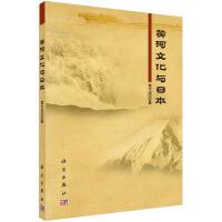 黄河文化与日本