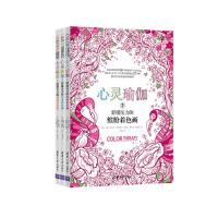 涂色套装 心灵瑜伽(共3册)舒缓压力的缤纷着色画 艺术着色画 创意着色画