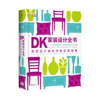 """DK家装设计全书 家装设计教科书级实用指南!一步一图全程指导,解构家装设计全过程的""""家装指南""""!未读出品"""
