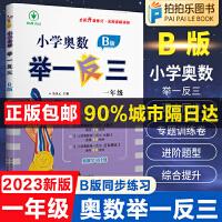 小学奥数举一反三数学B版通用版2021新版