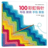 100彩虹钩针:毛毯 披肩 手包 靠垫 编织书籍 编织教程 钩针编织书