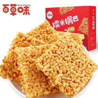 新品【百草味-糯米锅巴280gx2盒】手工锅巴好吃的休闲零食小吃特
