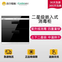 【苏宁易购】康宝 ZTP108E-11EQ消毒柜嵌入式 家用二星级餐具镶嵌式厨房碗柜