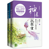 神医凤轻尘:断是今生难舍离(上下册)