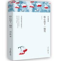 文联平装全译本 给心房下一场雪(人民日报)当代具有影响力的作家之一 刘文武 著 人民日报出版社