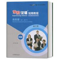 体验汉语短期教程・商务篇(英语版)(修订版) 张红 高等教育出版社