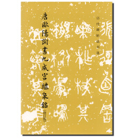 文物:历代碑帖法书选・唐欧阳询书九成宫醴泉铭(修订版)1.2