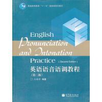 【二手旧书8成新】英语语音语调教程 王桂珍 9787040320084 高等教育出版社