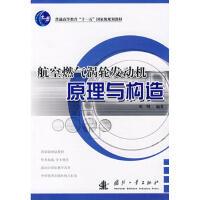 【二手旧书8成新】航空燃气涡轮发动机原理与构造 邓明 9787118055177 国防工业出版社