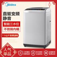 美的MB75V31D 7.5公斤波轮洗衣机 全自动 变频 家用 波轮静音 家用