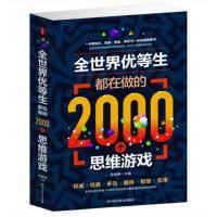 全世界优等生都在做的2000个思维游戏 图形数学逻辑创意推理 思维训练