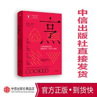 【正版】饮食觉醒系列 烹 烹饪如何连接自然与文明 迈克尔波伦 著 中信出版社图书 畅销书 正版书籍