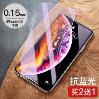 苹果XS钢化膜iPhoneXsmax手机膜防指纹抗蓝光防摔防爆iPhoneX水凝贴膜XS 5.8寸【抗蓝光全玻璃0.1
