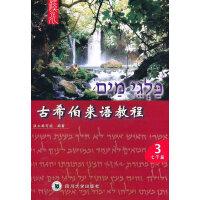 古希伯来语教程(3)