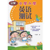 小学入学英语测试