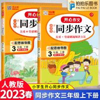 同步作文三年级上下册部编人教版 2021秋小学生三年级同步作文
