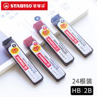 2盒装德国Stabilo思笔乐自动铅笔替芯0.5学生不易断铅芯0.7铅笔芯