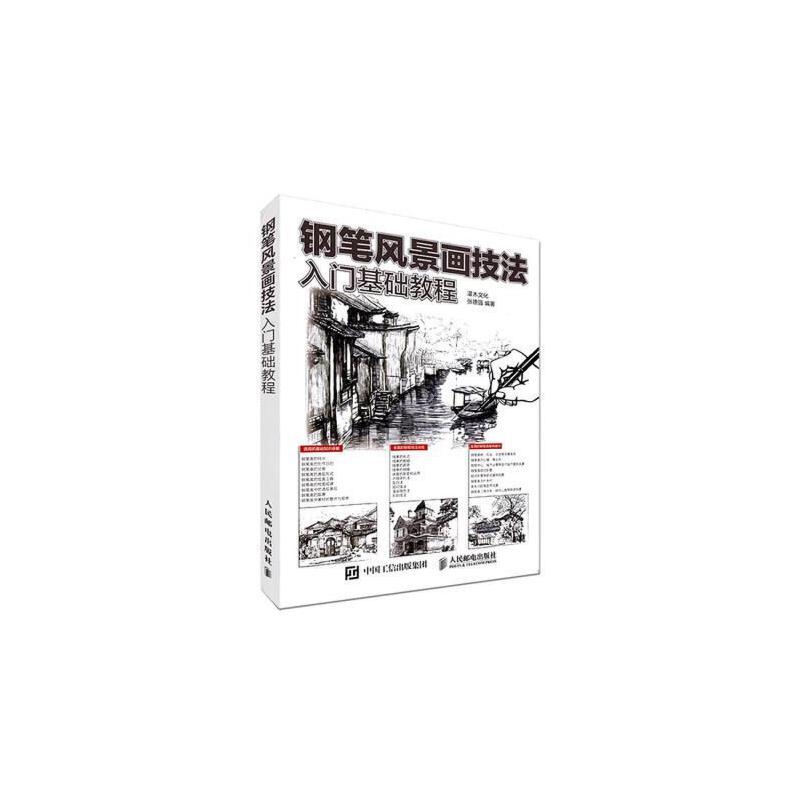 教程书籍设计手绘马克笔建筑速写建筑风景钢笔画技法书9787115395153