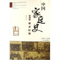 【二手书8成新】中国家庭史(套装共5册 王利华,张国刚 广东人民出版社