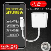 苹果耳机转接头iPhoneXS/MAX/XR/7/8/plus/X充电听歌二合一双lightning