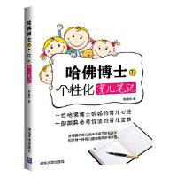 【二手旧书9成新】哈佛博士的个性化育儿笔记 煜鑫妈著 9787302304081 清华大学出版社