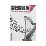 [二手旧书9成新],素数的音乐,[英] 马科斯・杜・索托伊(Marcus Du Sautoy),孙维昆,9787535