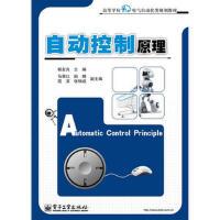 自动控制原理 杨友良 电子工业出版社