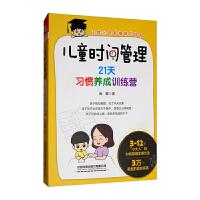 儿童时间管理全书21天训练手册家庭教育孩子的书籍如何教育孩子合理安排时间育儿书籍父母必读正面管教好妈妈胜过好老师