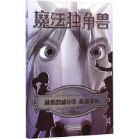 神秘动物小说・典藏书系:魔法独角兽