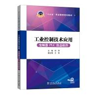 十三五职业教育规划教材 工业控制技术应用(变频器PLC组态软件)