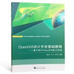 OpenGIS设计开发基础教程――基于QGIS+PostGIS设计开发