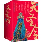天圣令:限量签名版(套装全4册  蒋胜男继《芈月传》《燕云台》后女性大历史经典之作)