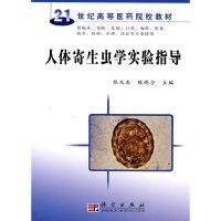 【旧书二手书8成新】人体寄生虫学实验指导 段义农 陈晓宁 科学出版社 9787030221827