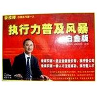 执行力普及风暴 白金版4DVD 4CD1教材 姜汝祥