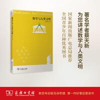 数学与人类文明 蔡天新 著 商务印书馆