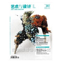 【2019年11月现货】艺术与设计杂志2019年11月239期总第419期 设计中国 魅力汉字/影响东西方文明最美和声