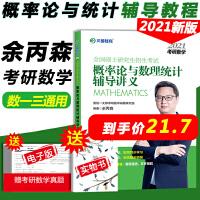 2020考研 文都教育 数学概率论与数理统计辅导讲义 余丙森 考研数一 数三 考研数学概率论辅导 考研概率论习题解答