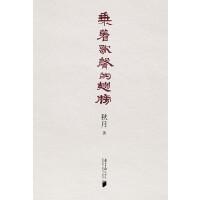 【二手书8成新】乘着歌声的翅膀 秋月 广东南方日报出版社